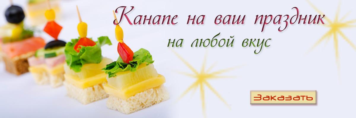 -канапе1