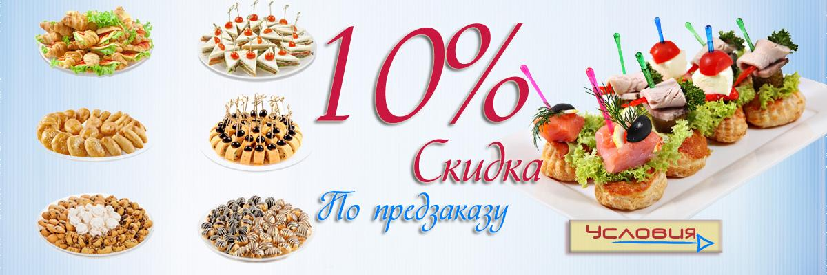 Skidka-banner-10-2