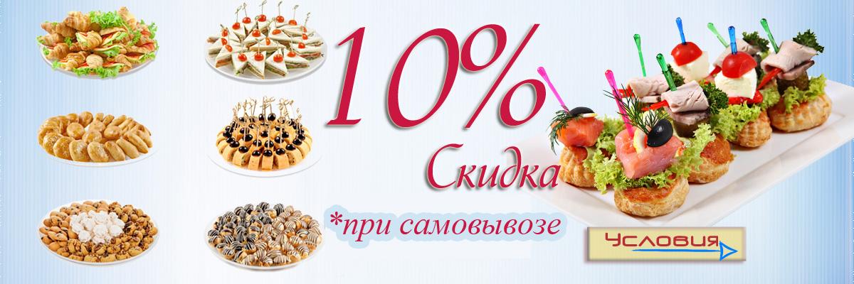 Skidka-banner-Samovyvoz-