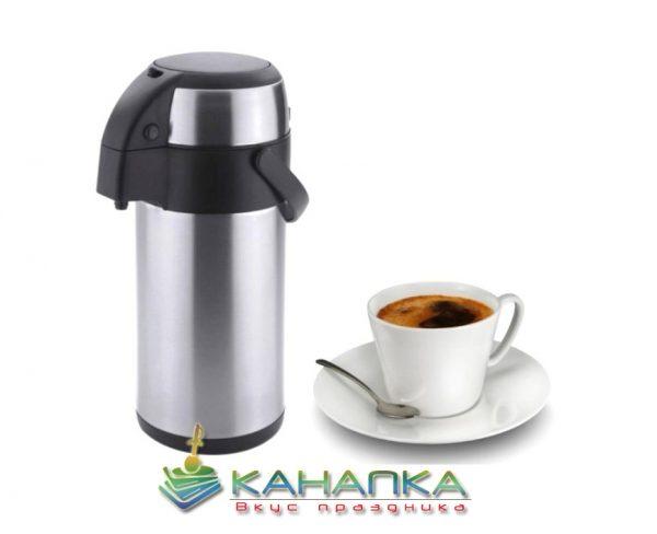 Заказать кофе в термосе